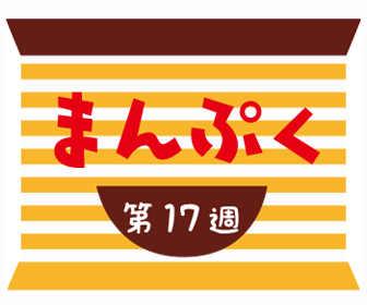 まんぷく第17週ネタバレ・あらすじ「ラーメンだ!福子!」