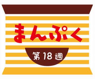 まんぷく第18週ネタバレ・あらすじ「完成はもうすぐ!?」