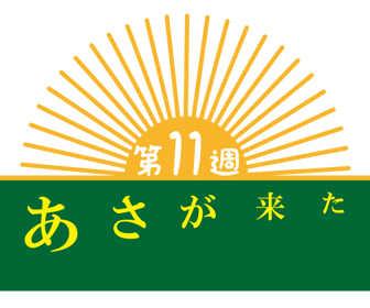 あさが来たのあらすじ・ネタバレ第11週「赤ちゃんご安心」
