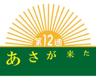 あさが来たのあらすじ・ネタバレ第12週「大阪一のおとうさま」