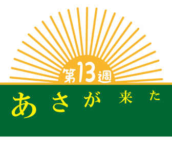 あさが来たのあらすじ・ネタバレ第13週「東京物語」