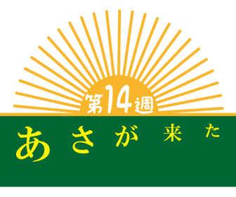 あさが来たのあらすじ・ネタバレ第14週「新春、恋心のゆくえ」