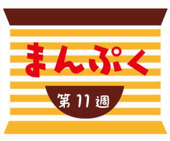 まんぷく第11週ネタバレ・あらすじ「まんぺい印のダネイホン!」(61話~66話)