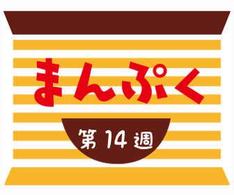 まんぷく第14週ネタバレ・あらすじ「理事長!?」