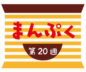 まんぷく第20週ネタバレ・あらすじ「できたぞ!福子!」