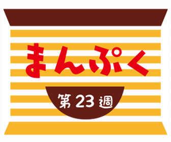 まんぷく第23週ネタバレ・あらすじ「新商品!?」