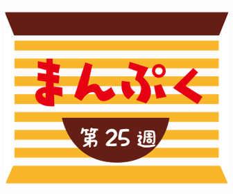 まんぷく第25週ネタバレ・あらすじ「できました!萬平さん!」