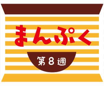まんぷく第8週ネタバレ・あらすじ「新しい冒険!?」(43話~48話)