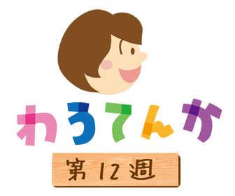 わろてんか第12週ネタバレ・あらすじ「お笑い大阪春の陣」