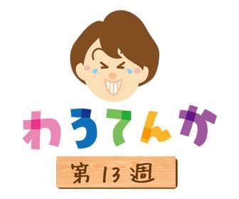わろてんか第13週ネタバレ・あらすじ「エッサッサ乙女組」