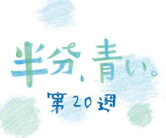 半分、青い。第20週のネタバレ,あらすじ「始めたい!」