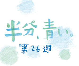 半分、青い。最終週のネタバレ,あらすじ「幸せになりたい!」