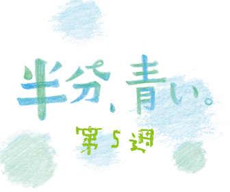 半分、青い。第5週ネタバレ,あらすじ「東京、行きたい!」