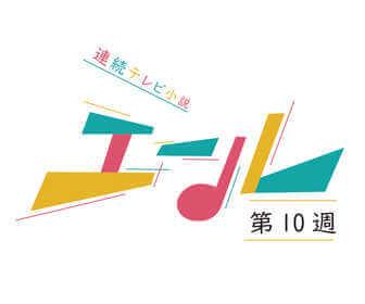 NHKの朝ドラ「エール」10週