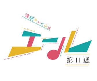 NHKの朝ドラ「エール」第11週