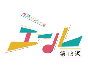 NHK朝ドラ「エール」第13週