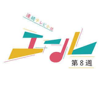NHKの朝ドラエール第8週